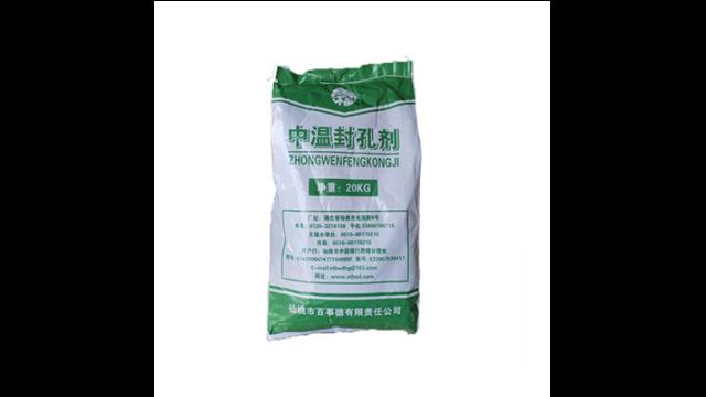 鋁封孔劑「仙桃市百事德化工供應」