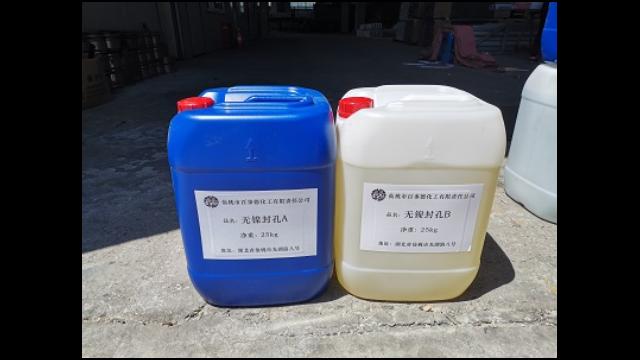 江西耐腐蚀封孔剂用途 仙桃市百事德化工供应