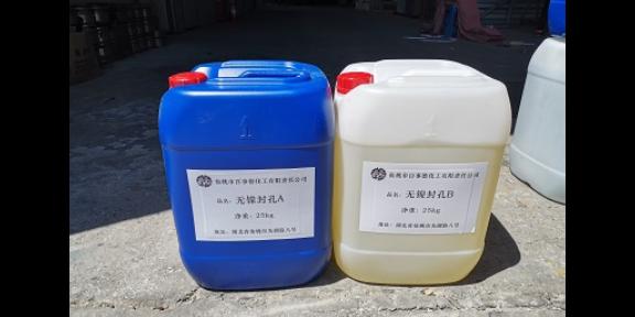 正规常温无镍封孔剂卖价 仙桃市百事德化工供应