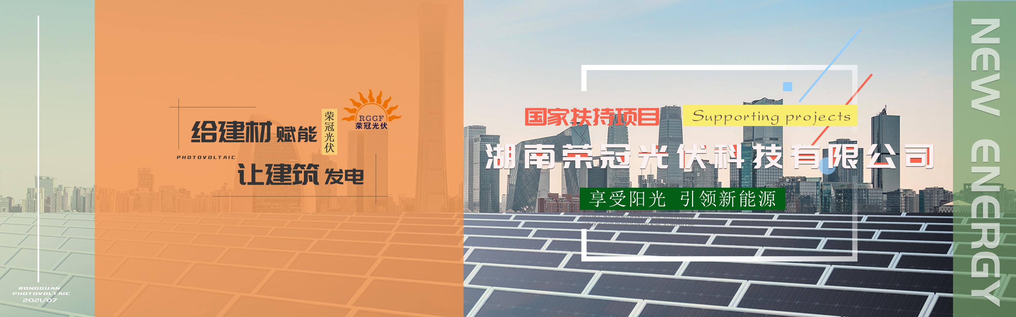 湖南荣冠光伏科技ballbet贝博app下载ios公司介绍