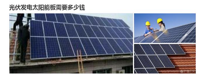 屋顶太阳能发电的寿命一般有多久?