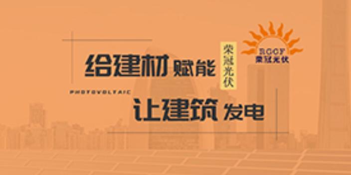 河南太陽能發電有哪些 歡迎咨詢 湖南榮冠光伏科技供應