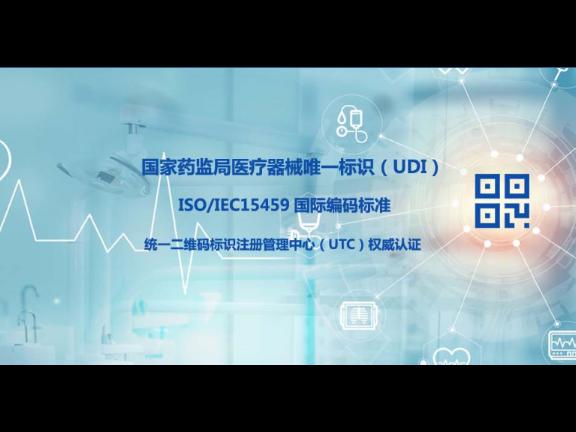四川農產品質量安全可追溯系統 客戶至上「上海貞碼信息科技供應」