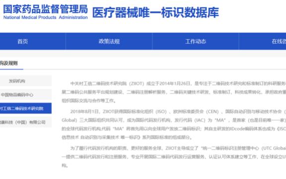 食品质量安全追溯体系 诚信服务「上海贞码信息科技供应」