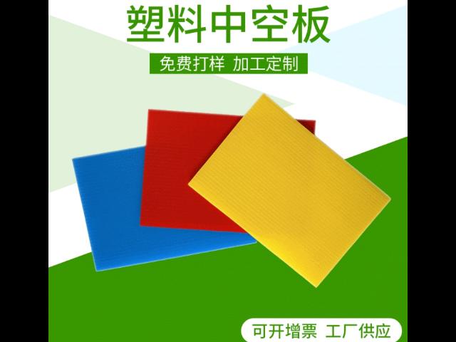 成都u型中空板 诚信服务「中山市迅盈塑料包装制品供应」