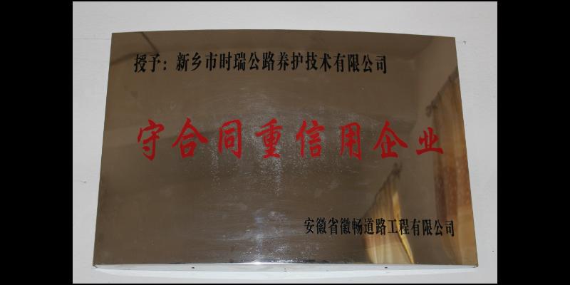 福建防水抗裂贴生产「新乡市时瑞公路供应」