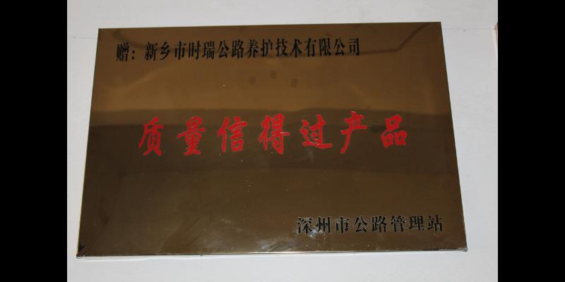 重慶防水抗裂貼生產「新鄉市時瑞公路供應」