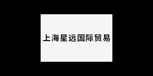山西外贸电器排名靠前「上海星远国际贸易」