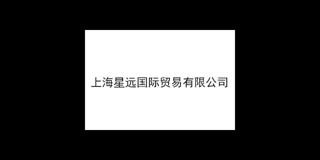 天津有名的区域贸易修理「上海星远国际贸易」