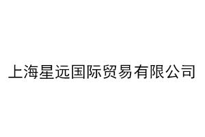 家居远洋贸易比较价格「上海星远国际贸易」