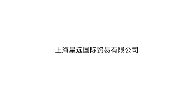 江蘇優點貨運貿易代理以客為尊,貨運貿易代理