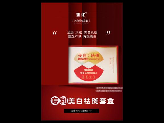 杭州馨瀅美美白祛斑霜售價「廣州馨瀅美生物科技供應」