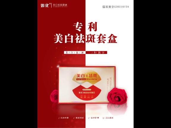 杭州歐泉生化美白祛斑霜一套多少錢