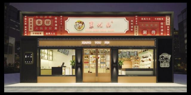 沈阳蜀签火锅超市加盟详情 欢迎咨询 辽宁襄优品食品供应