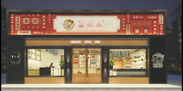 吉林省川鼎汇火锅超市招商加盟 欢迎来电 辽宁襄优品食品供应