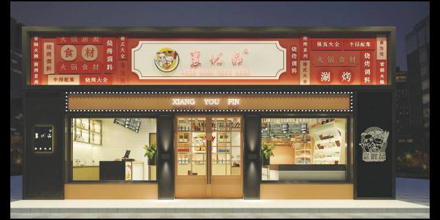 黑龙江味迹火锅超市加盟连锁 服务为先 辽宁襄优品食品供应