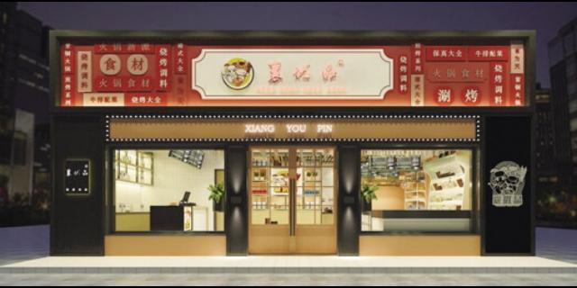 黑龙江来吃羊火锅超市加盟详情 欢迎来电 辽宁襄优品食品供应