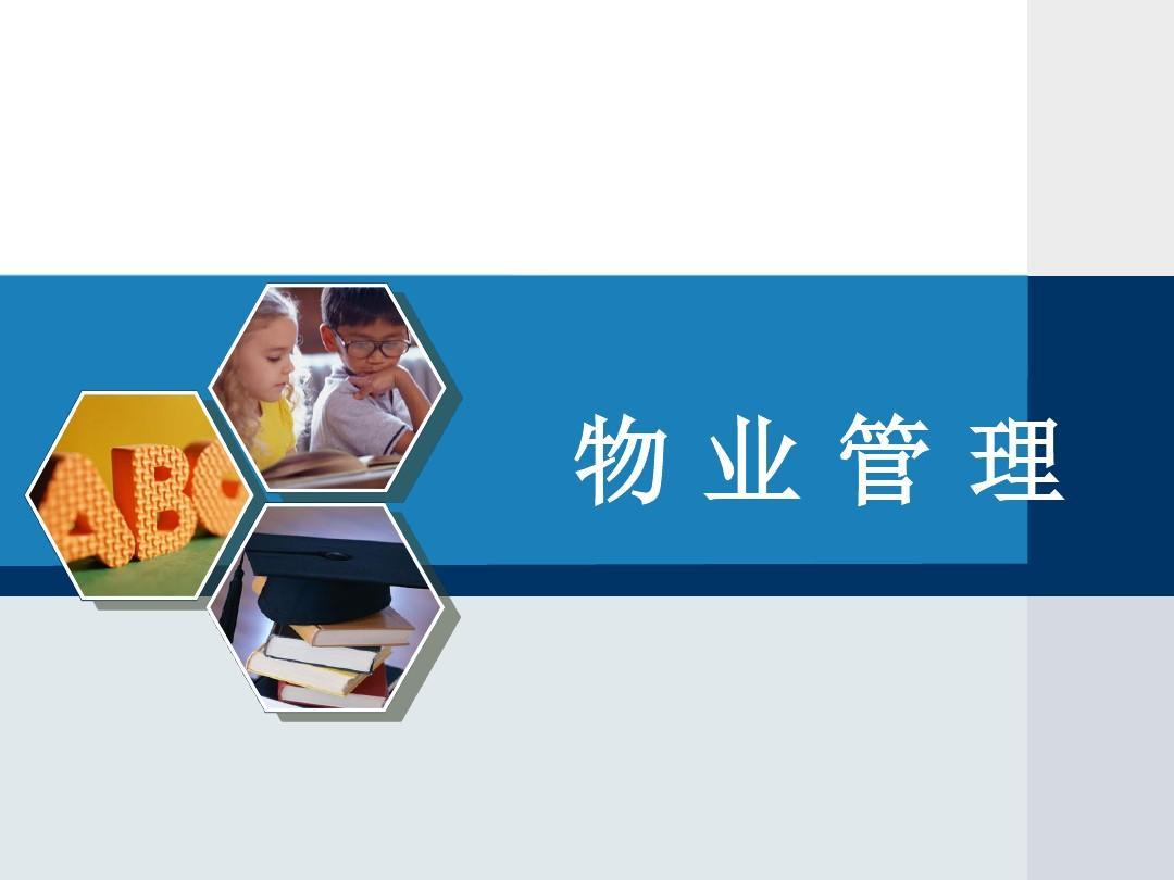 建邺区定制物业咨询问价