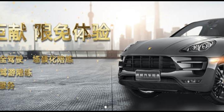 普陀區學得快汽車陪練不二之選「上海揚威網絡科技供應」
