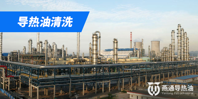 盘锦氢化三联苯导热油清洗 有口皆碑 北京燕通石油化工供应