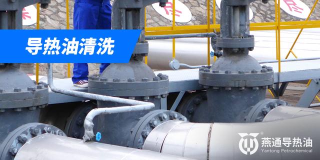 河源氢化三联苯导热油清洗 有口皆碑 北京燕通石油化工供应