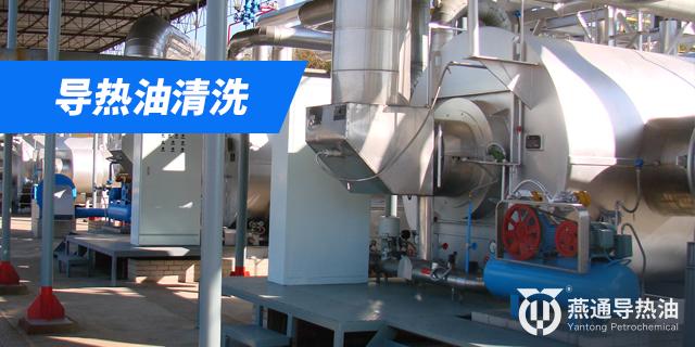 达州高温导热油清洗 有口皆碑 北京燕通石油化工供应