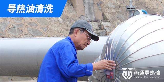 锦州烷基苯芳烃型导热油清洗 有口皆碑 北京燕通石油化工供应