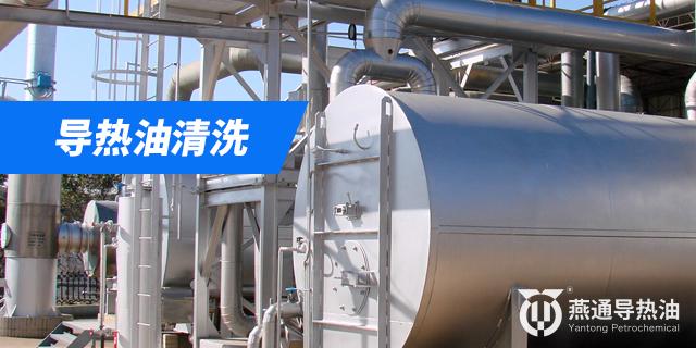 资阳320导热油清洗 有口皆碑 北京燕通石油化工供应
