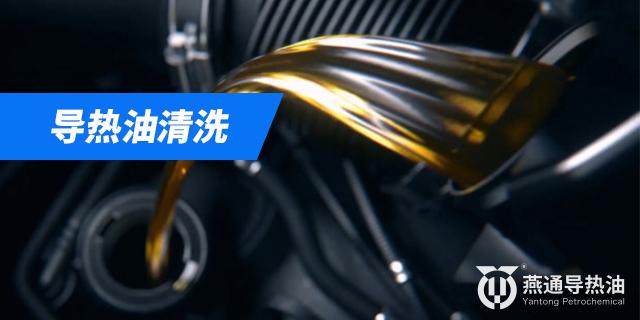 南通導熱油清洗哪些特點 誠信經營「北京燕通石油化工供應」