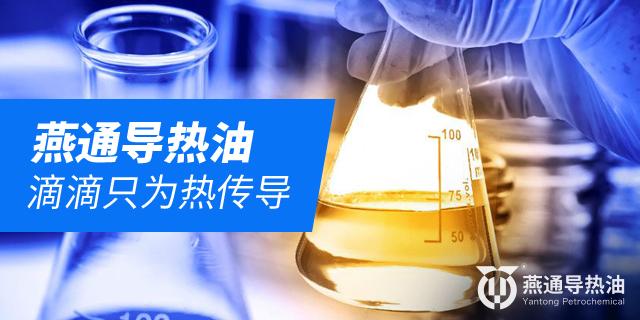 邯郸导热油价格 北京燕通石油化工供应