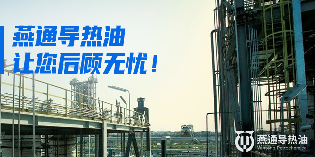 达州500℃耐高温导热油 有口皆碑 北京燕通石油化工供应