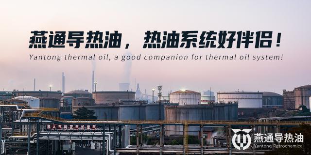 黄山烷基苯导热油 北京燕通石油化工供应 北京燕通石油化工供应