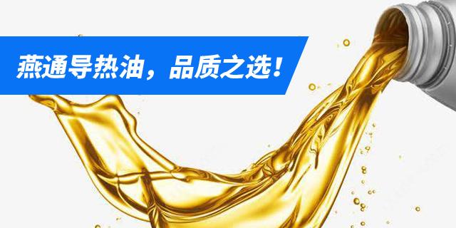 湛江导热油工厂