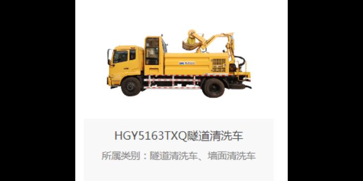 上海隧道清洗车性价比出众,隧道清洗车