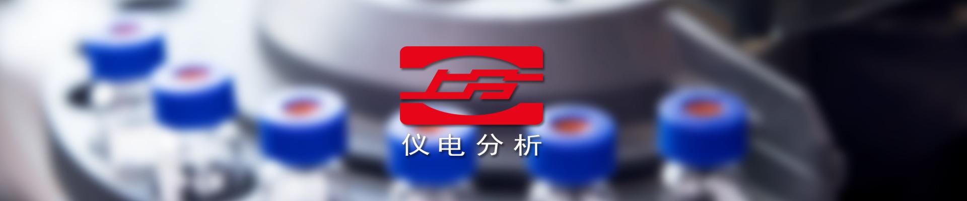 上海仪电分析仪器nba山猫直播在线观看公司介绍