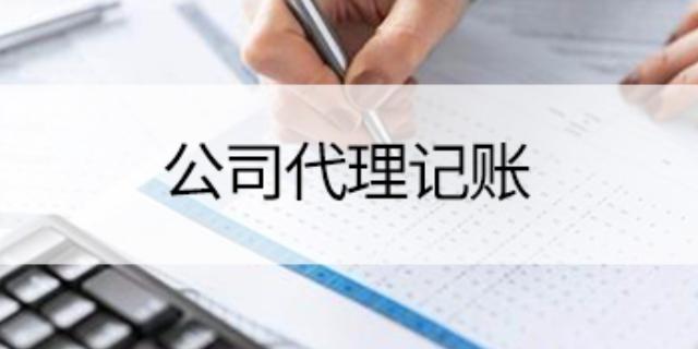 郴州自贸区工商代办代理记账多少钱