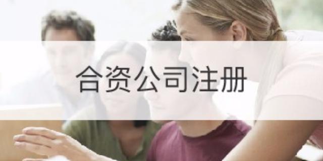 郴州蘇仙區公司注冊流程及費用