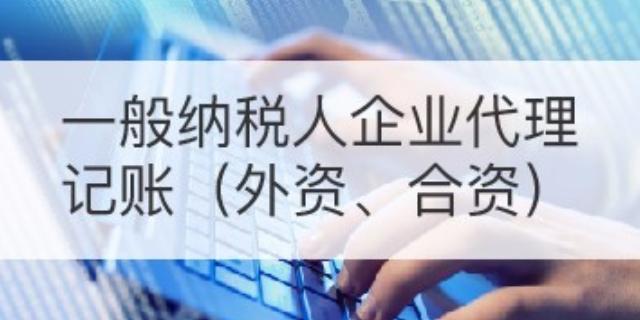 郴州郴州小规模代理记账代办平台,代理记账