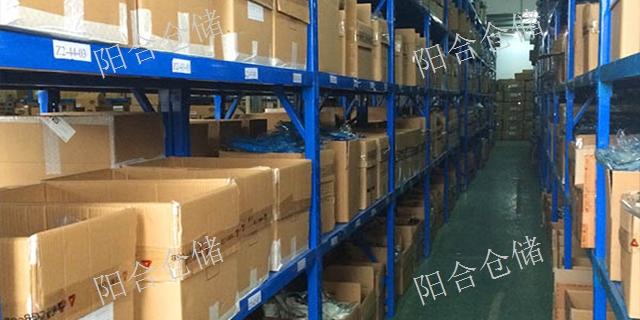 北京電商倉儲外包公司 服務為先 上海陽合供應鏈供應