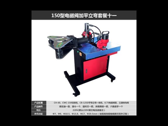 上海銅排加工機生產制造廠家