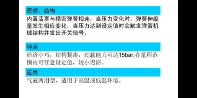 单杆压力开关经销商 推荐咨询 上海翼尔电子科技供应
