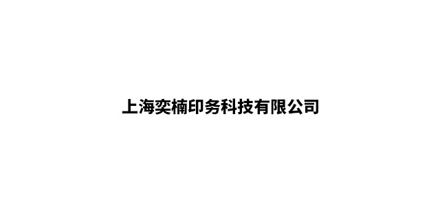 秦淮区质量平面设计欢迎来电「上海奕楠印务科技供应」