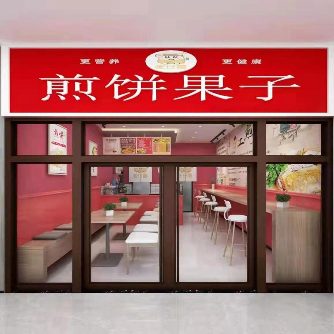 彬仔嘉煎饼果子,前列小吃加盟品牌。长春银彬餐饮管理供应。