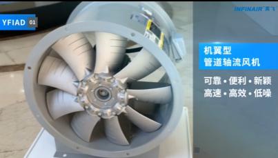 英飞同仁风机股份有限公司