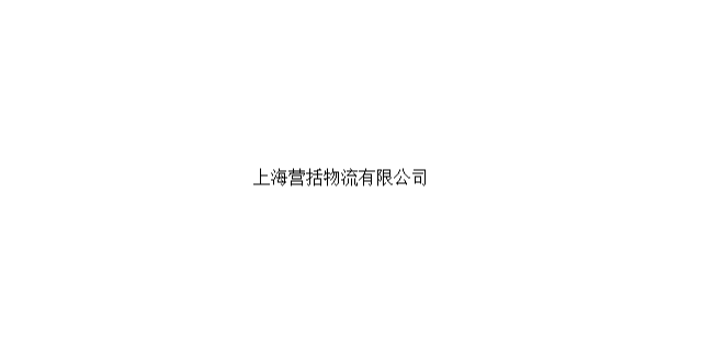 黄浦区时代上海仓储运输定制价格 服务为先  营括