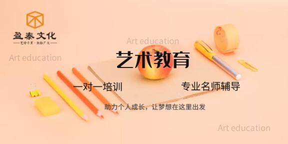 永川区专业艺术教育一站式培训 客户至上「重庆盈泰众享文化供应」