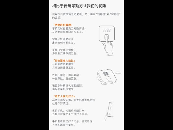东莞专卖智慧考勤机厂家