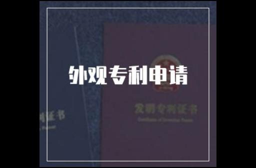 漳州企业专利交易
