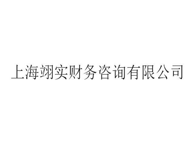 闵行区正规财务管理优点 上海翊实财务咨询供应
