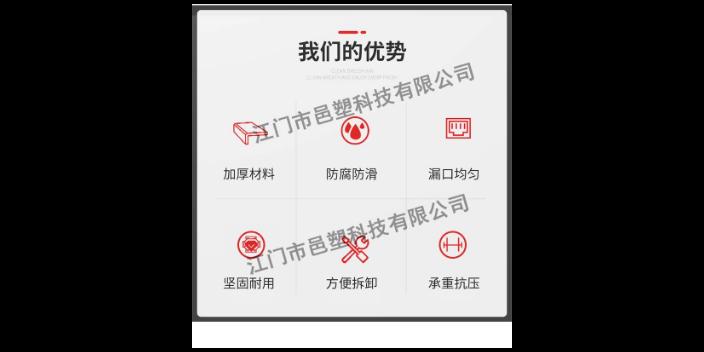 浙江方形蓋板規格尺寸 歡迎咨詢 江門市邑塑科技供應